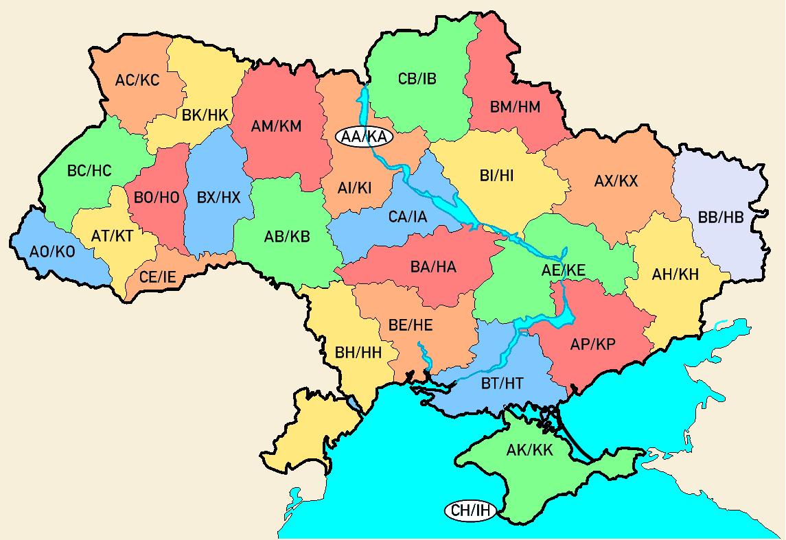 Префікси регіонів 2004/2013